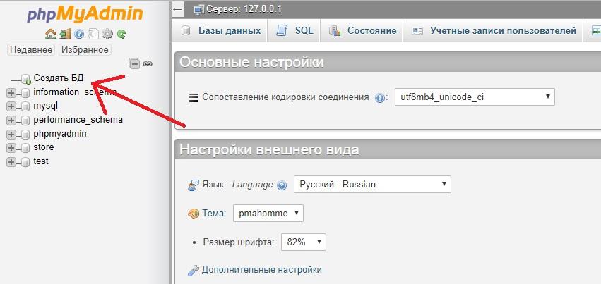 создание базы данных phpmyadmin для opencart