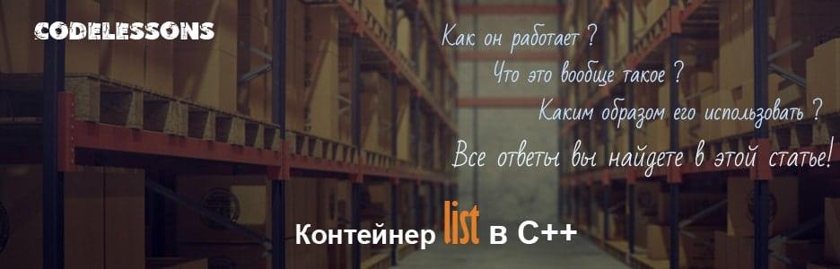 список в c