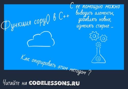 функция метод copy в C++