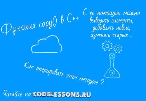 функция метод copy C++