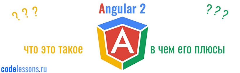 angular 2 что это