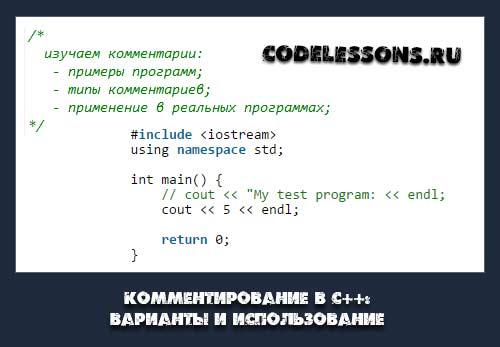 Используем комментарии в C++