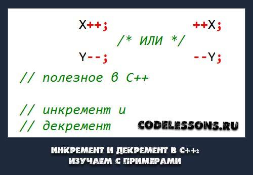 инкремент и декремент в C++: изучаем с примерами