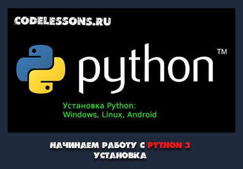 Начинаем работу с python 3