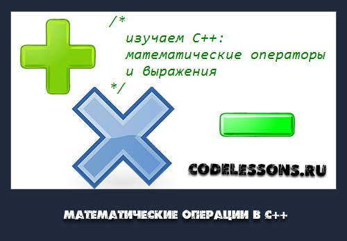 математические операции в C++