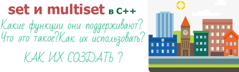 set и multiset в C++