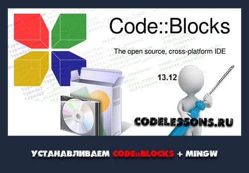 Устанавливаем Code::Blocks + MinGW